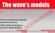 Каталог Волновых Моделей DML&EWA Technique