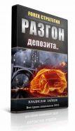 Система для разгона депозита, авторский курс Владислава Зайцева
